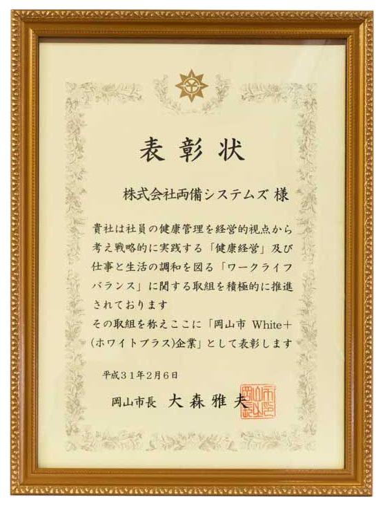 岡山市White+(ホワイトプラス)表彰制度において表彰