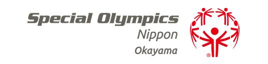 スペシャルオリンピックス日本・岡山