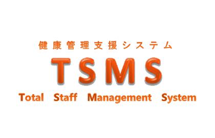 健康管理支援システム(TSMS)