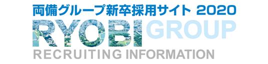 両備グループ新卒採用サイト2020
