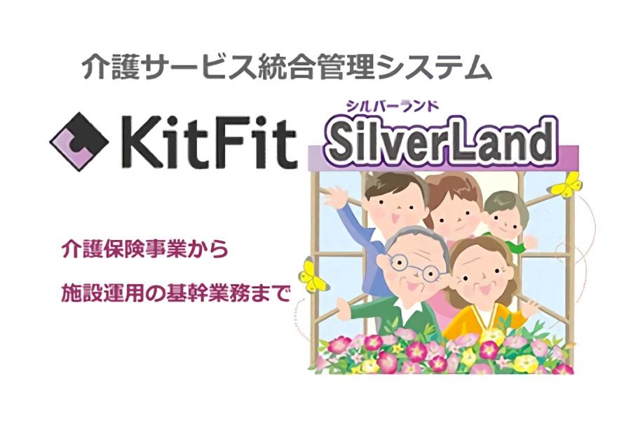 介護保険事業から施設運用の基幹業務まで<br>介護システムの導入なら都築電気のKitFit SilverLand