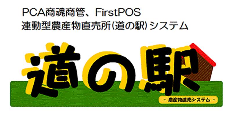 PCA商魂商管、FirstPOS連動型 農産物直売所(道の駅)システム