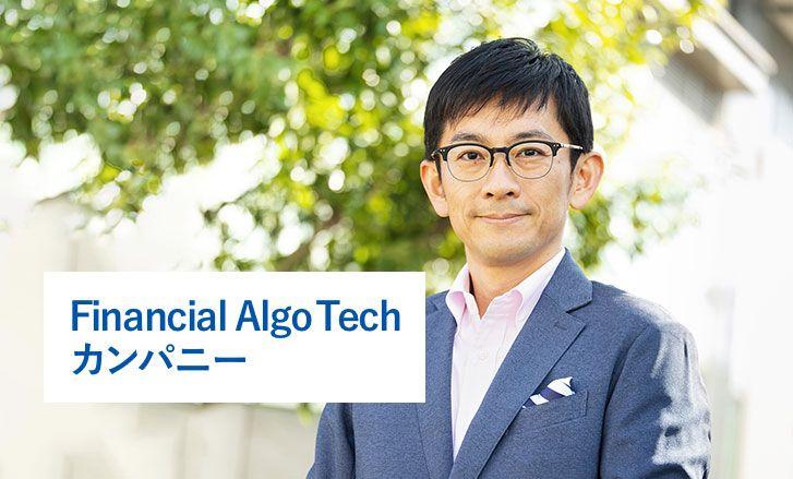 Financial AlgoTech カンパニー長メッセージ