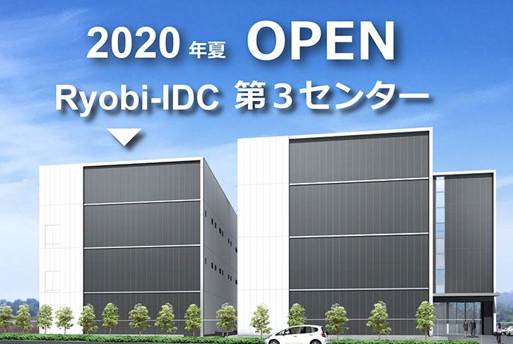 新データセンター「Ryobi-IDC第3センター」のご紹介