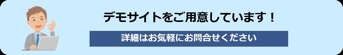 デモサイト案内.png