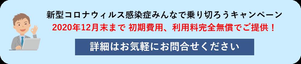 キャンペーン案内.png