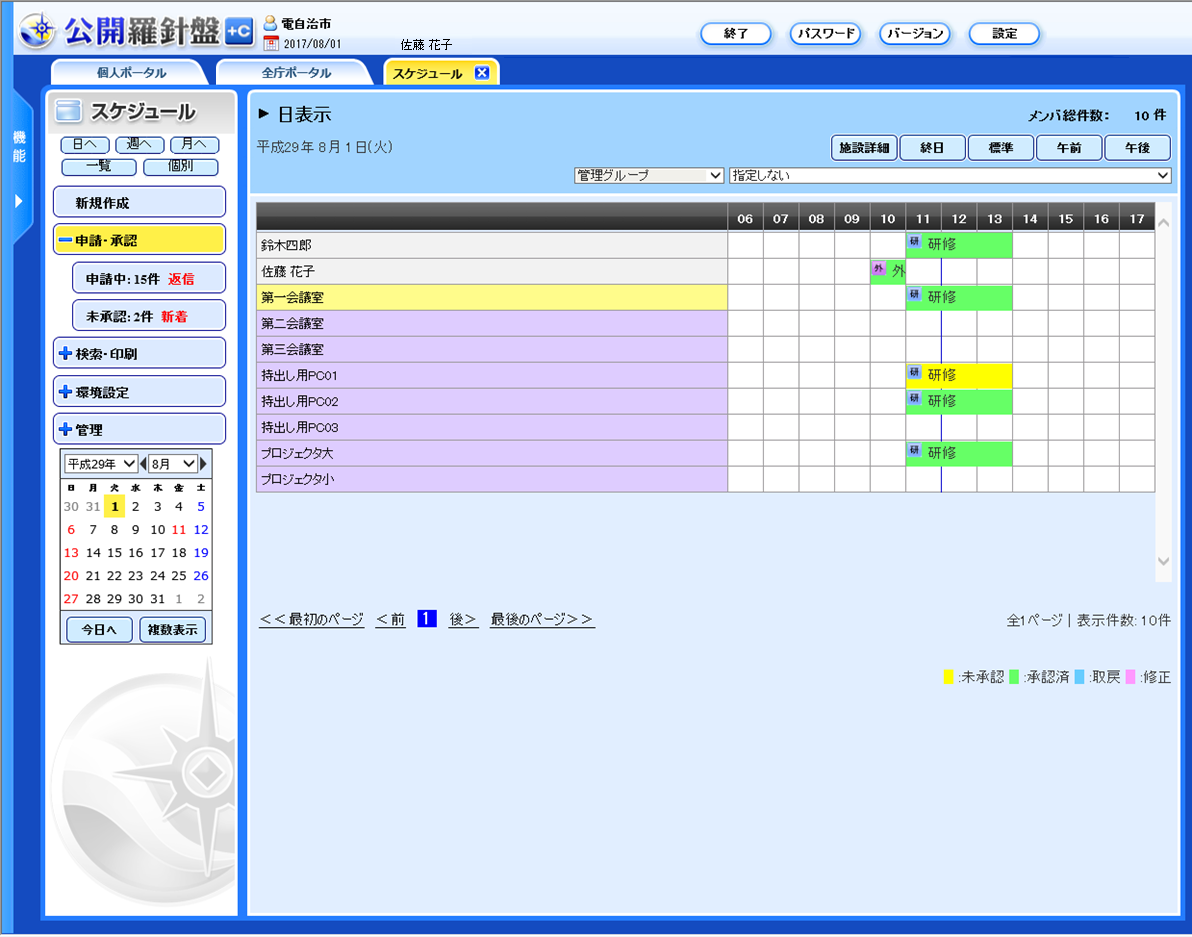 group-ware-image13.png