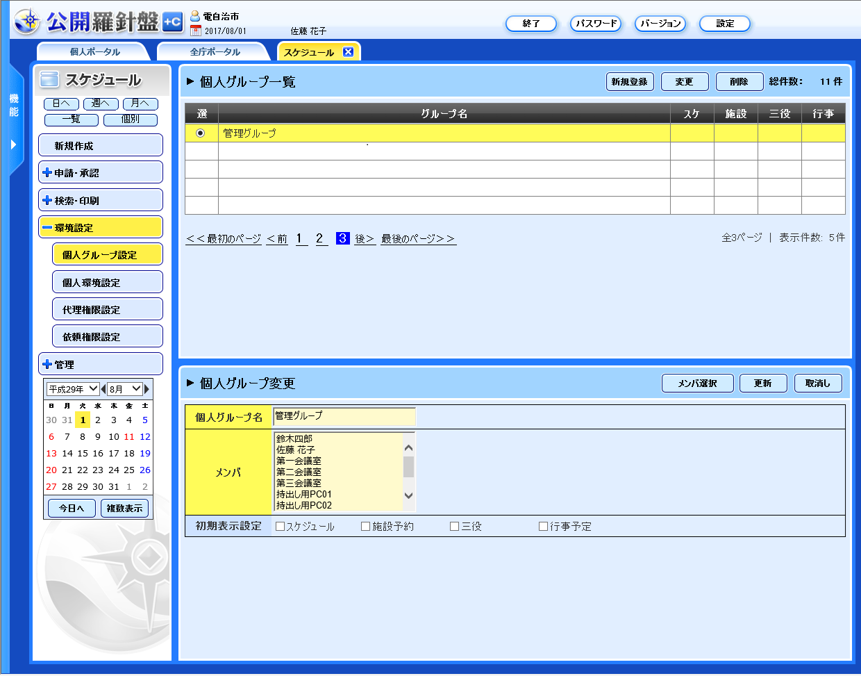 group-ware-image14.png