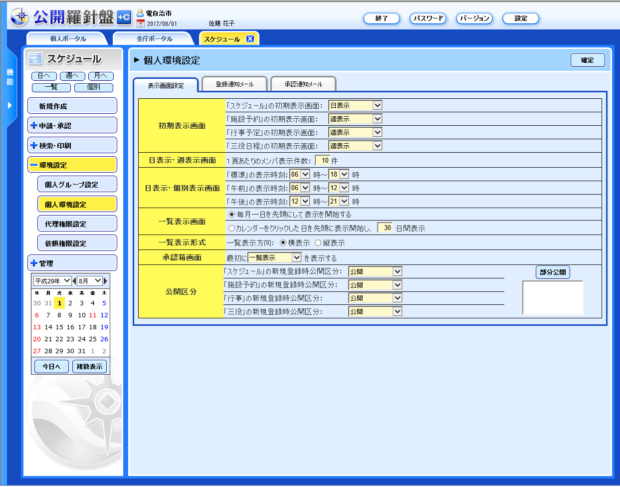 group-ware-image15.png