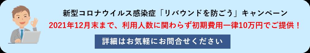 2021年12月末まで、利用人数に関わらず初期費用一律10万円でご提供!