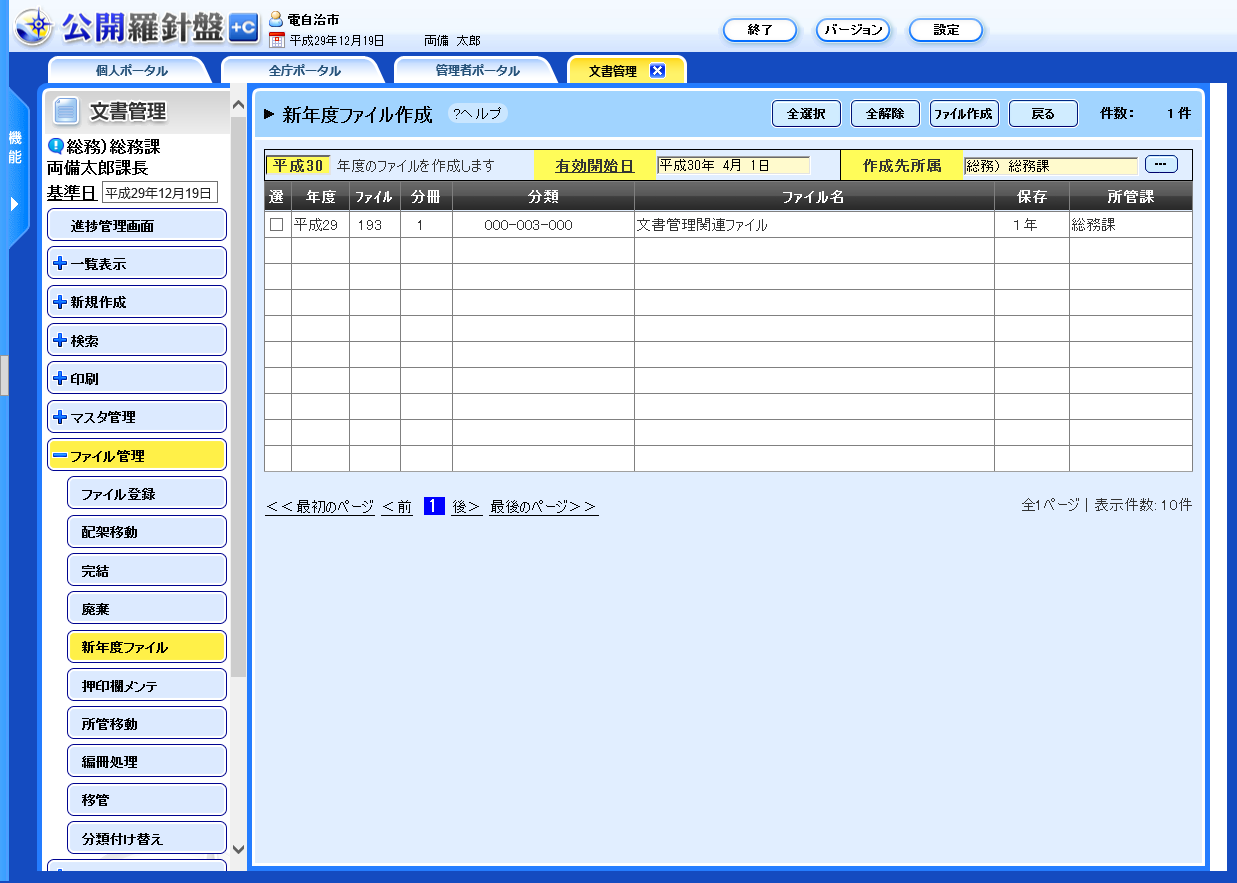 document-management-image06.png