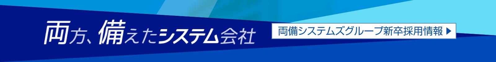 両備システムズクループ新卒採用情報専用サイト