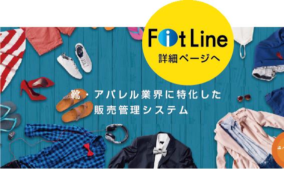 footwear-image02.png