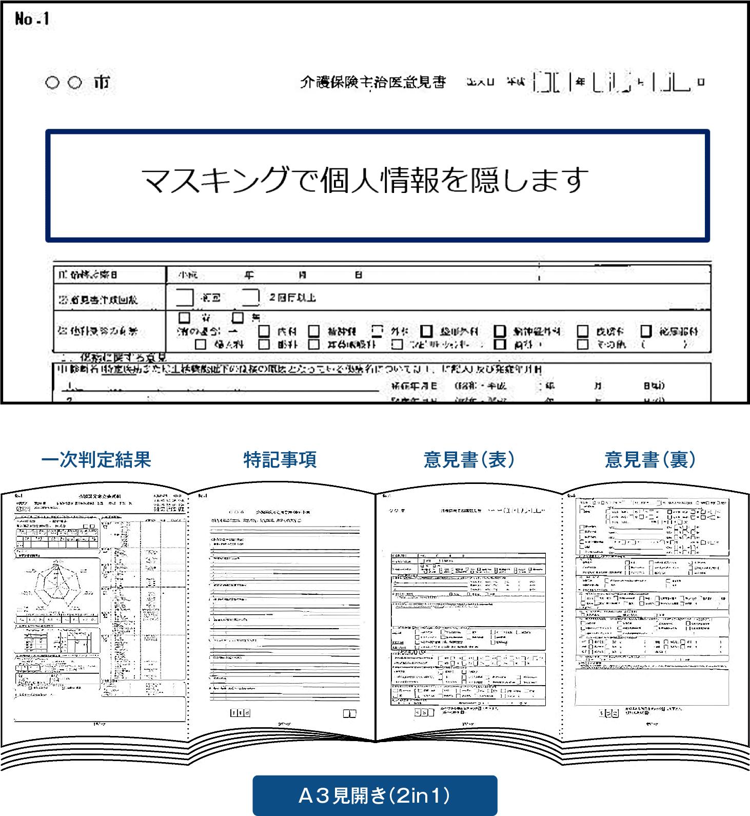 kaigo-screen01.jpg