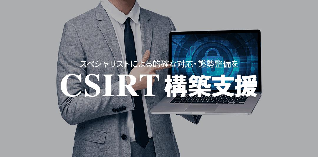 CSIRT構築支援